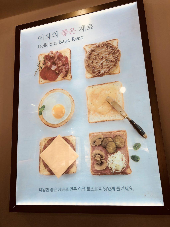 【旅行】朝ごはん:韓国式トーストのススメ
