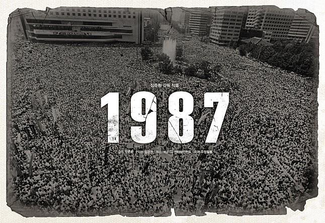 【映画レビュー】衝撃!「1987、ある闘いの真実」で知る韓国の現代史