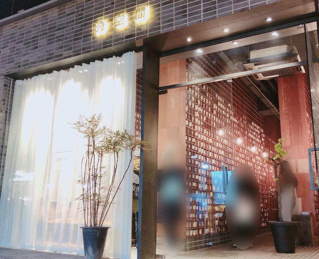 【弘大】壁一面の豊富なアクセサリーから洋服まで/時空間 2号店