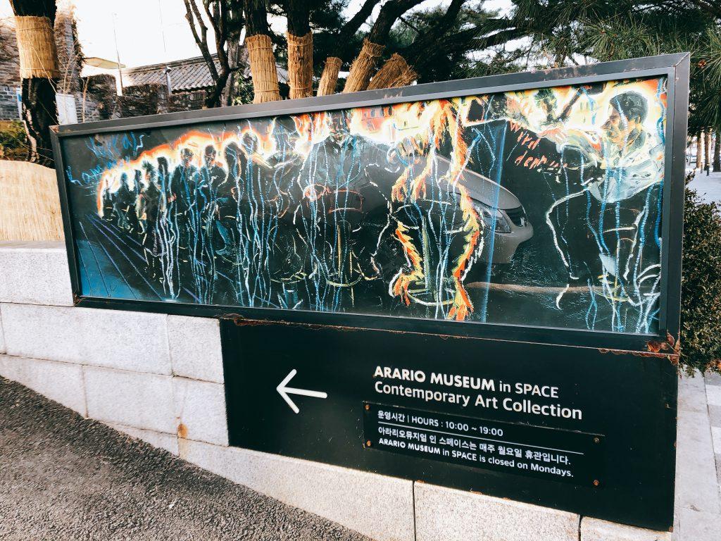【安国】個性的な現代アートが楽しめる/ARARIO MUSEUM in SPACE