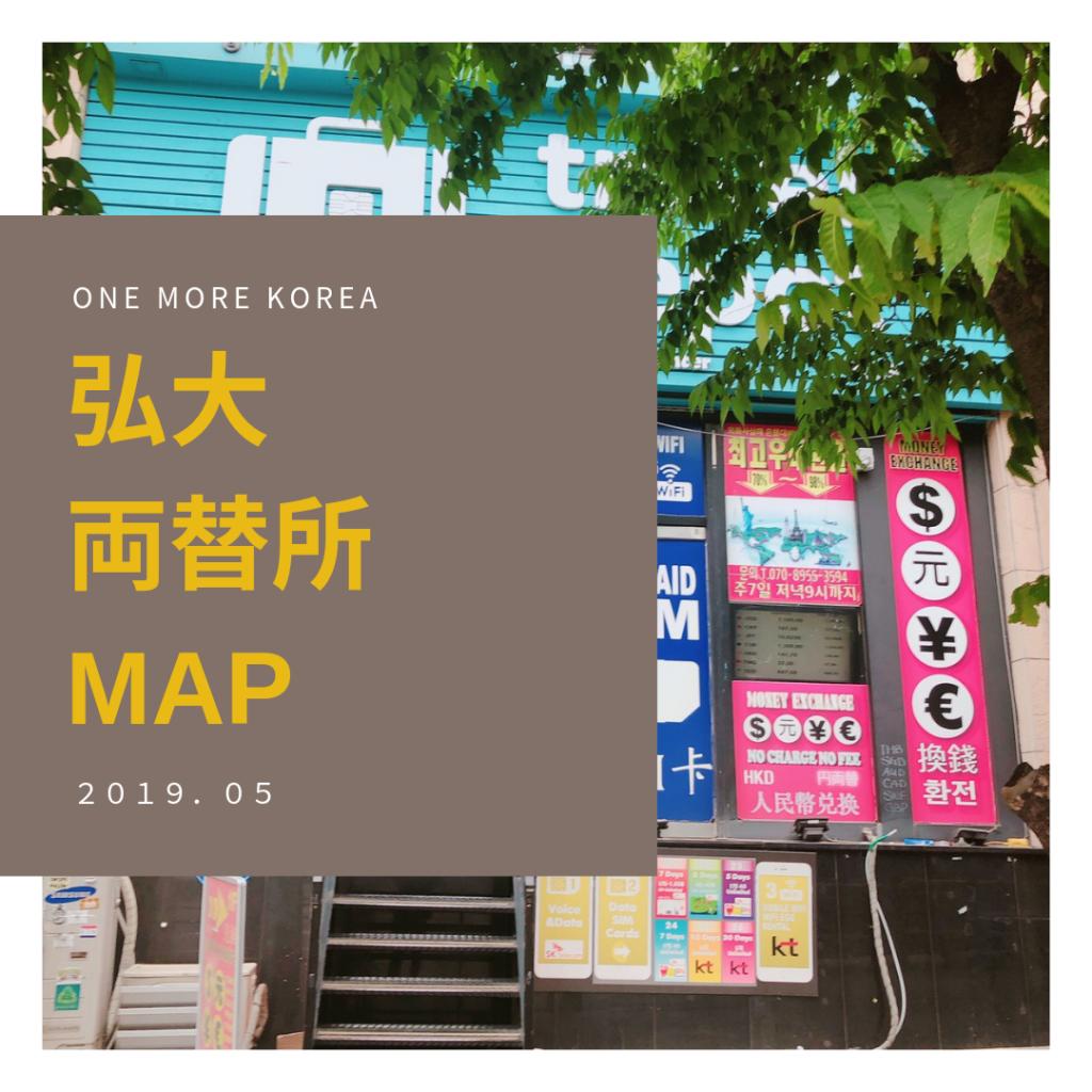 【2020年最新】ホンデ(弘大)の両替所:5か所一斉チェック!明洞とも比較!MAP付き