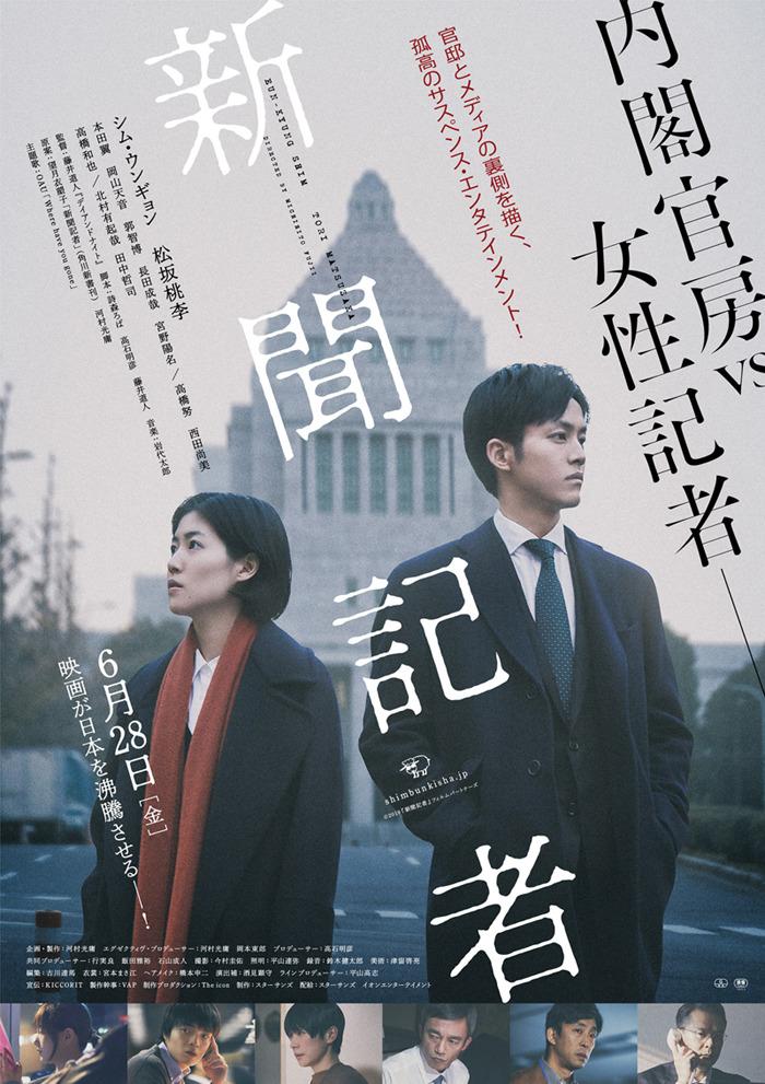 【映画レビュー】今見るべき映画!日本公開中:シム・ウンギョン&松坂桃李「新聞記者」