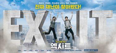 【映画レビュー】チョ・ジョンソク&ユナ出演で大ヒット中の「EXIT」