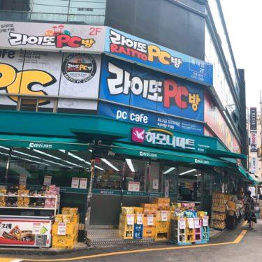 弘大(ホンデ)でスーパー行くならココ!/ハーモニーマート