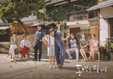「椿の花咲く頃」初回視聴感想・キャスト・あらすじ・日本放送・韓国視聴率