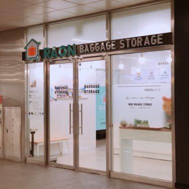 【弘大】ラオン荷物保管所 (RAON BAGGAGE STORAGE)への行き方