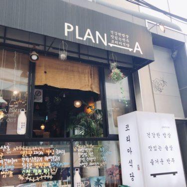 【弘大】コプチャンチゲが美味しい/コリア食堂 PLAN A