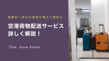 【韓国旅行】超便利!空港から荷物を送る方法を詳しく解説