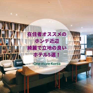 【在住者オススメ】ホンデ近辺:綺麗で立地の良いホテル5選!