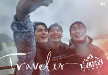 【視聴感想】カン・ハヌル出演!男3人の旅行ドキュメンタリー/「トラベラー2:アルゼンチン編」