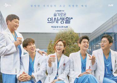 韓国で愛されるドラマ「賢い医師生活」がドラマ好きを魅了する理由