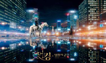 「ザ・キング 永遠の君主」韓国での評判・視聴率・序盤感想