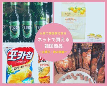 お家で韓国旅行気分!ネットで買えるおすすめ韓国商品【お菓子・飲み物・お酒編】