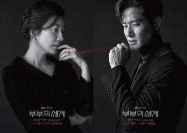 「夫婦の世界」大ヒットの理由・あらすじ・キャスト・韓国での視聴率