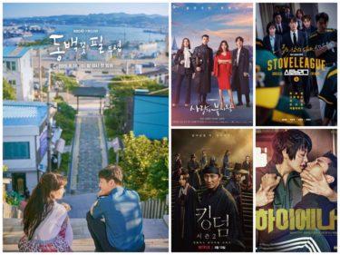 第56回百想芸術大賞 2020ドラマ部門予想!:ノミネートから見るあのドラマの韓国での評価