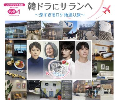 【お知らせ】CSテレ朝チャンネル「韓ドラにサランヘ〜深すぎるロケ地巡り旅〜」に出演します