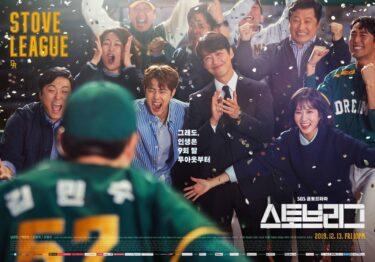 「ストーブリーグ」男性もハマる名作!韓国でのヒットの理由・見どころ・視聴率・日本での視聴方法